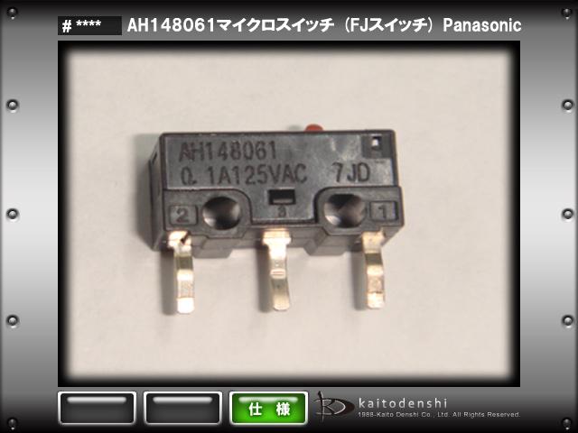 AH148061(2個) マイクロスイッチ AH148061 [Panasonic]