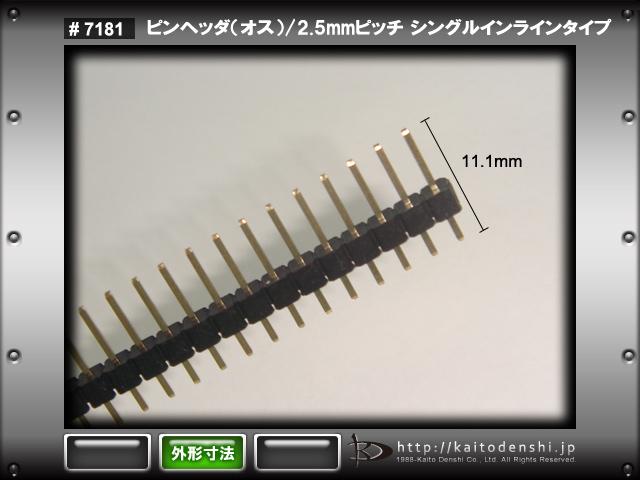 Kaito7181(10個) ピンヘッダ 標準サイズ 40ピン