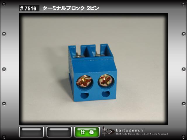 Kaito7516(1000個) 2.54mmピッチスルーホール2端子ブロック