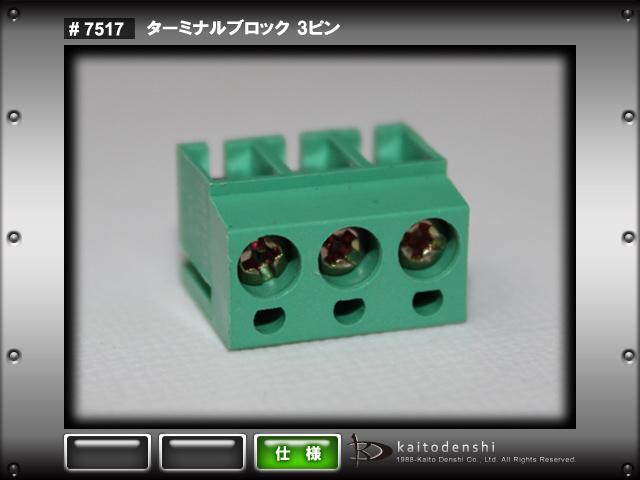 Kaito7517(100個) 2.54mmピッチスルーホール3端子ブロック
