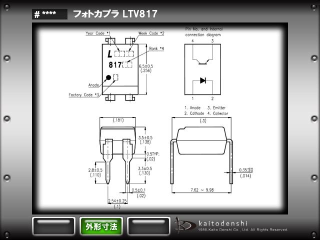 LTV817(2個) フォトカプラLTV817 [LITE-ON]