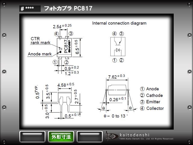 PC817(50個) フォトカプラ 2-Chanel type [SHARP]