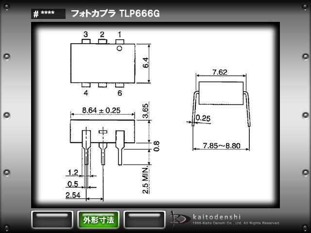 TLP666G(1個) フォトカプラ TLP666G [TOSHIBA]