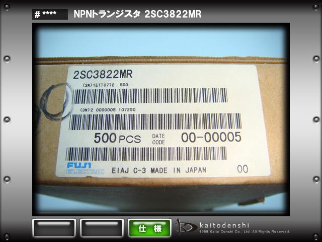 2SC3822MR(10個) 2SC3822MR NPNトランジスタ [FUJI]