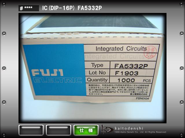 FA5332P(1000個) FA5332P IC (DIP-16P) [FUJI]