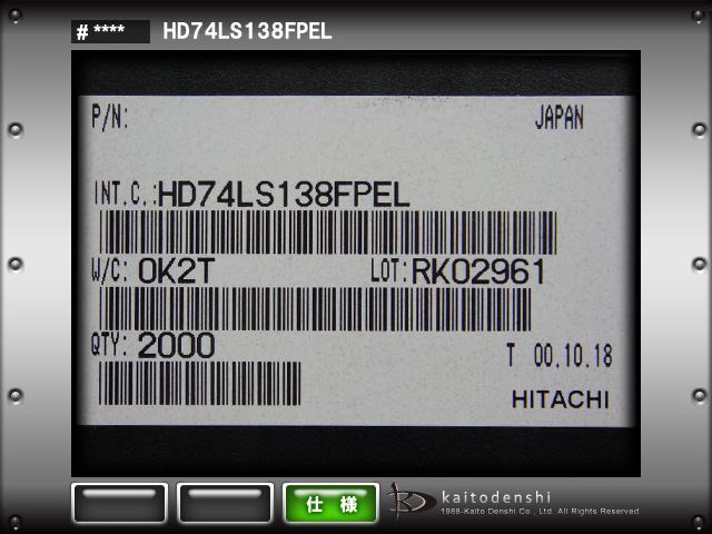 HD74LS138FPEL(10個) HD74LS138FPEL IC [HITACHI]