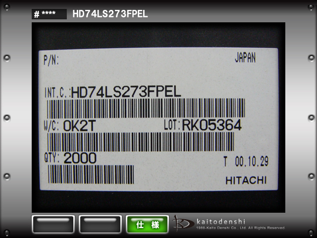 HD74LS273FPEL(10個) HD74LS273FPEL IC [HITACHI]
