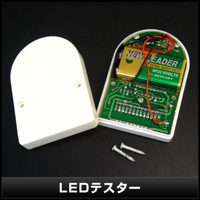 Kaito7401(1個) LEDテスター