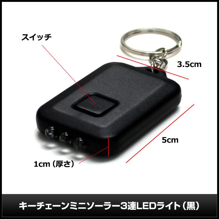 7665(1個) キーチェーンミニソーラー3連LEDライト 黒ボディー