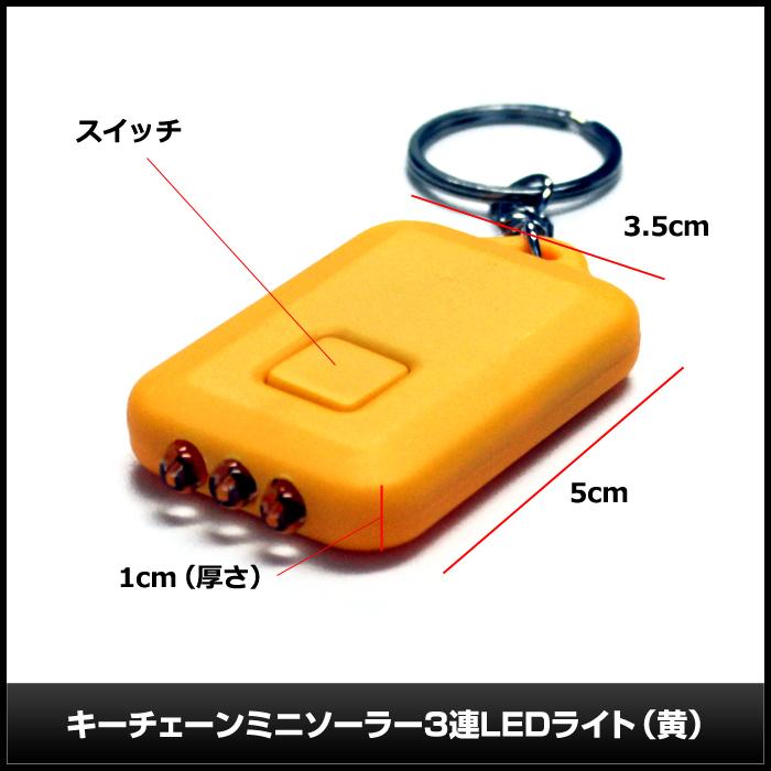 7666(1個) キーチェーンミニソーラー3連LEDライト 黄ボディー