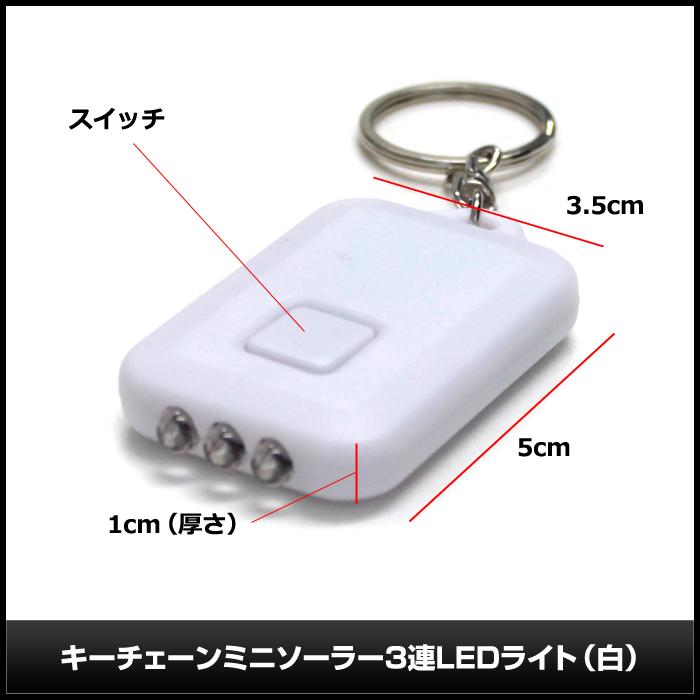 7667(1個) キーチェーンミニソーラー3連LEDライト 白ボディー