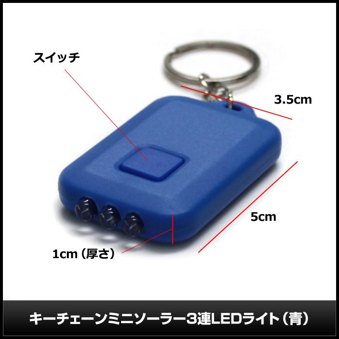 7668(1個) キーチェーンミニソーラー3連LEDライト 青ボディー