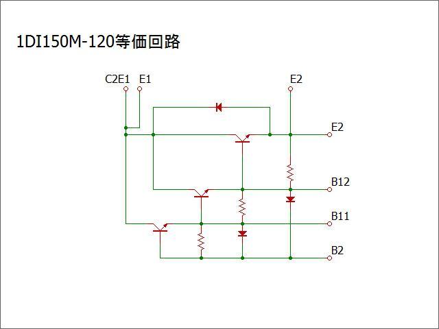 1DI150M-120 (1個) パワートランジスタモジュール FUJI【新品】