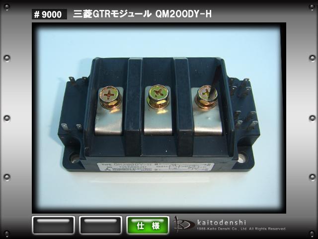 QM200DY-H (1個) パワートランジスタモジュール MITSUBISHI 【中古】