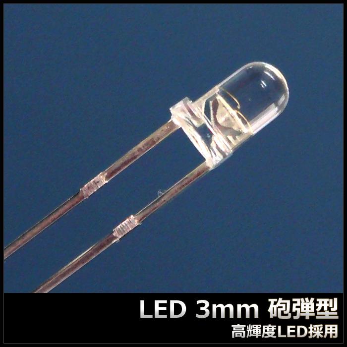 【100個】LED 砲弾型 3mm 白色&青色 フラッシュ 2色