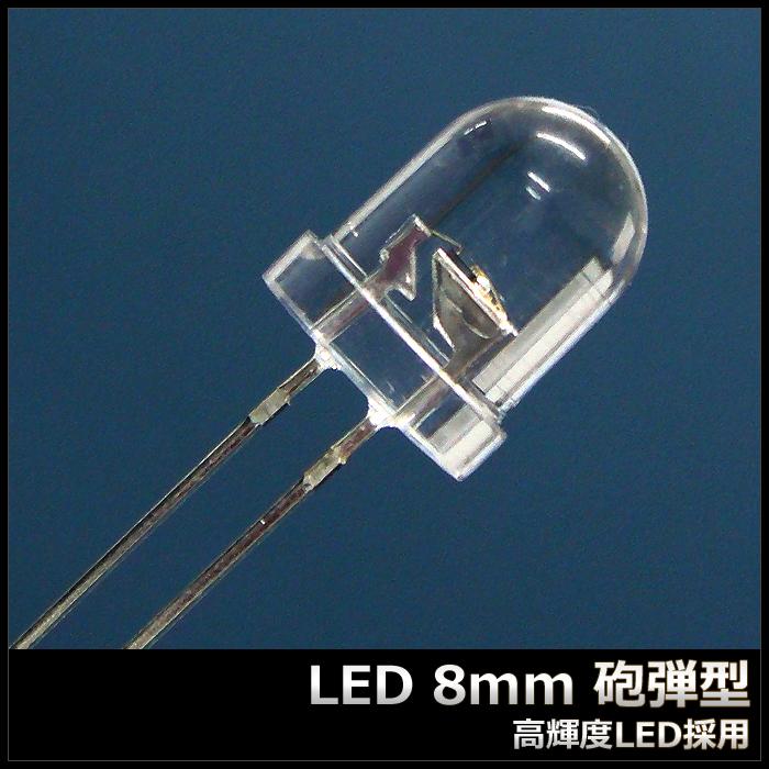【1000個】LED 砲弾型 8mm 赤色 8000〜10000mcd