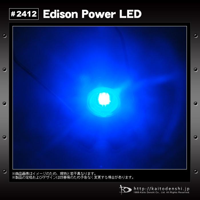 Kaito2412(1個) POWER LED 1W 青色 Edison EDEB-1LA1 [星型ヒートシンク付]