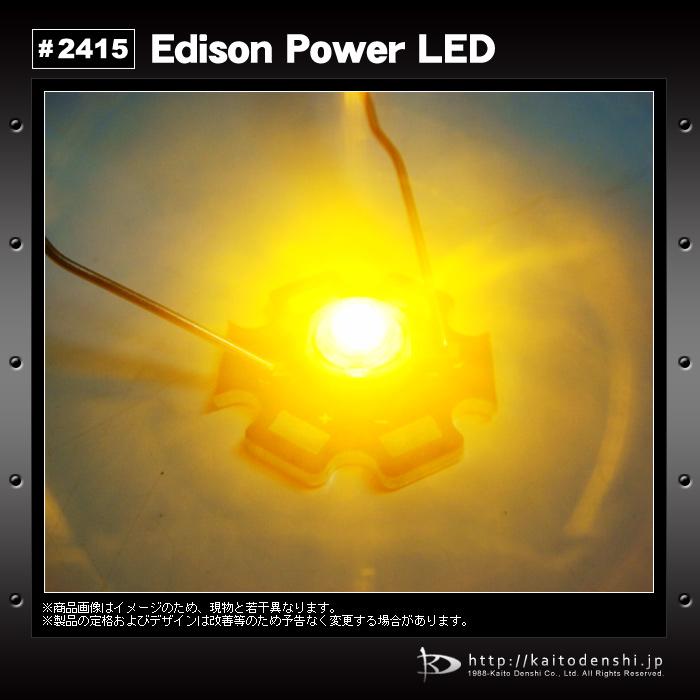 Kaito2415(1個) POWER LED 1W 黄色 Edison EDEA-1LA3 [星型ヒートシンク付]