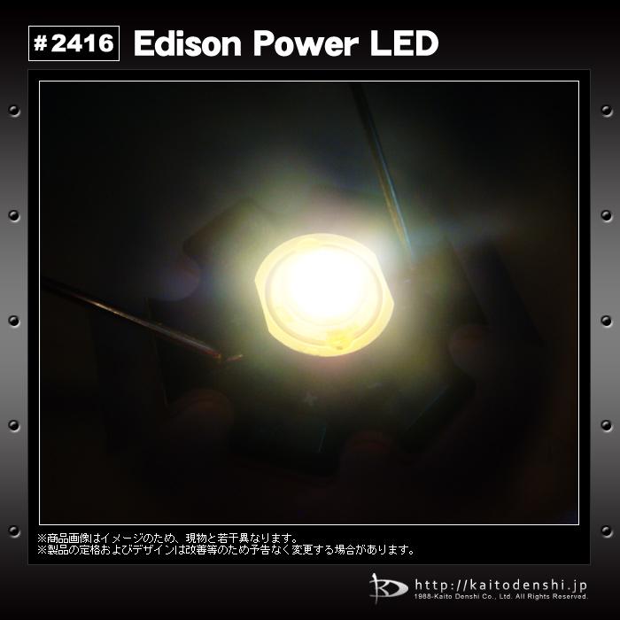 Kaito2416(1個) POWER LED 1W 電球色 Edison EDEX-1LA-E1 [星型ヒートシンク付]