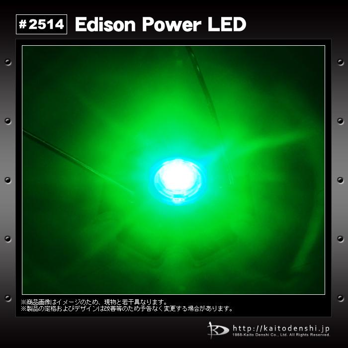 Kaito2514(1個) POWER LED 3W 緑色 Edison EDET-3LA1-1 [星型ヒートシンク付]