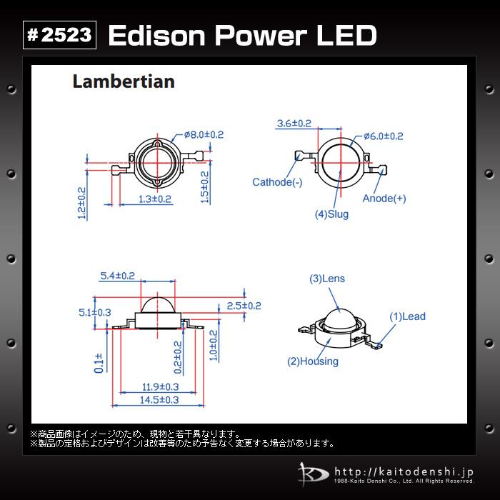 Kaito2523(2個) POWER LED 3W 赤色 Edison EDER-3LA3-1