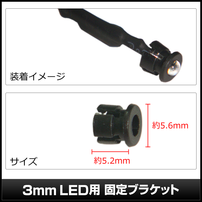 Kaito7422(50個) 3mm LED用 固定ブラケット