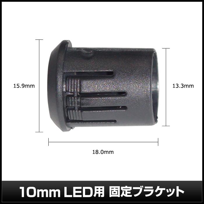 Kaito7424(50個) 10mm LED用 固定ブラケット