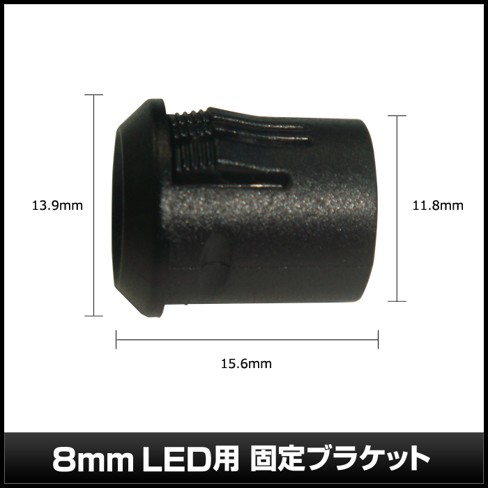 Kaito7425(50個) 8mm LED用 固定ブラケット