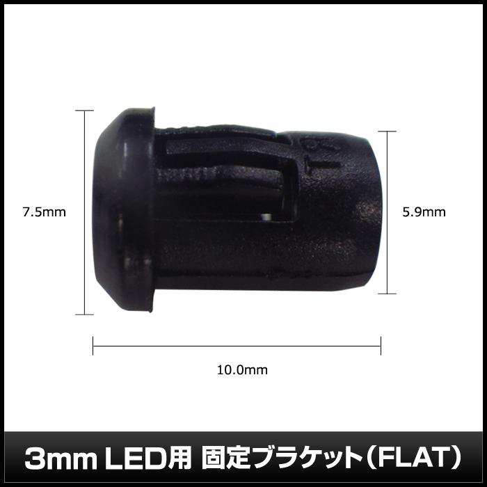 Kaito7426(50個) 3mm LED用 固定ブラケット(FLAT)