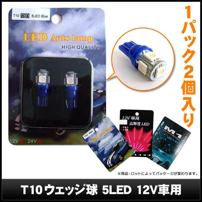 Kaito5082(2個) T10 5LED 青色 ウェッジ球 12V車用