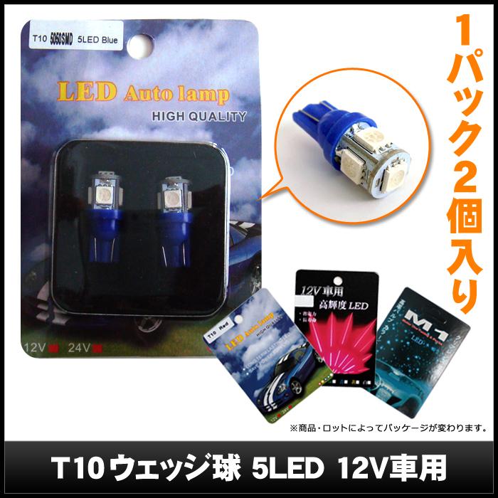 Kaito5082(50個) T10 5LED 青色 ウェッジ球 12V車用