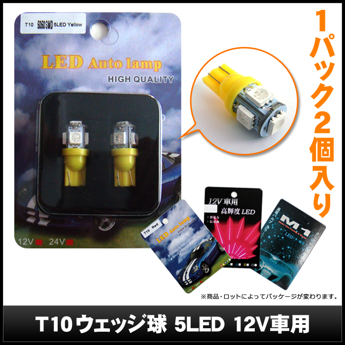 Kaito5085(50個) T10 5LED 黄色 ウェッジ球 12V車用