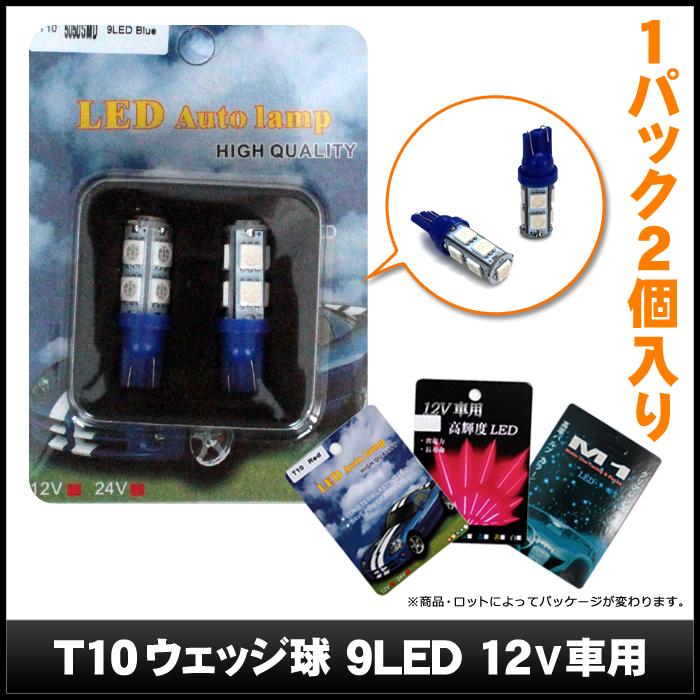 Kaito5092(2個) T10 9LED 青色 ウェッジ球 12V車用