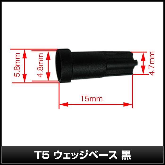 Kaito5502(100個) T5 ウェッジベース 黒色