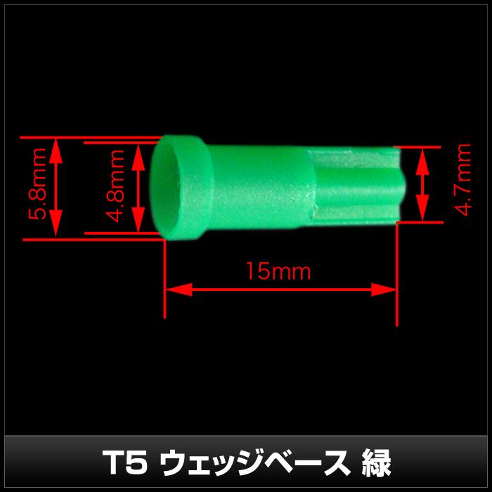 Kaito5505(50個) T5 ウェッジベース 緑色