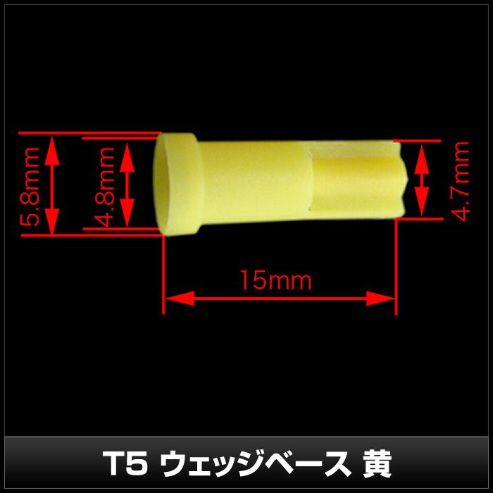 Kaito5506(50個) T5 ウェッジベース 黄色