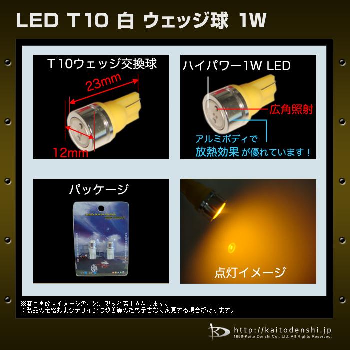 Kaito5804(2個) T10 1W LED 黄色 ウェッジ球 12V車用