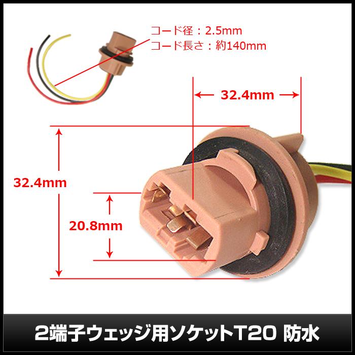 Kaito5971(2個) T20 3端子 ダブルソケット 防水