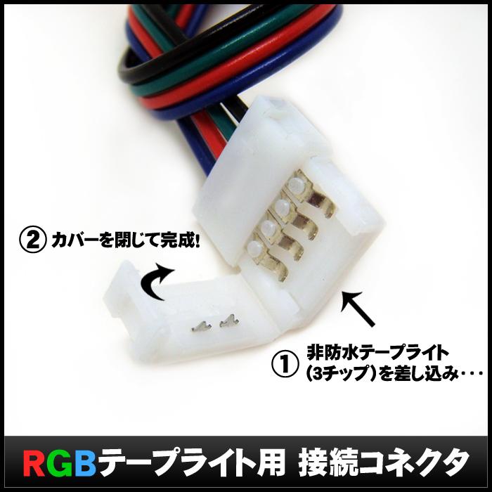 [半田不要でテープ接続] 10mm 非防水 RGBテープライト用 接続ケーブル+コネクタ 片端子 [1個]
