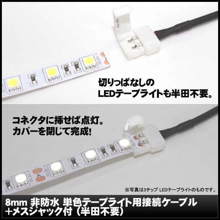 5560(1個) 8mm 非防水 単色テープライト用接続ケーブル+メスジャック付 [半田不要でテープ接続]