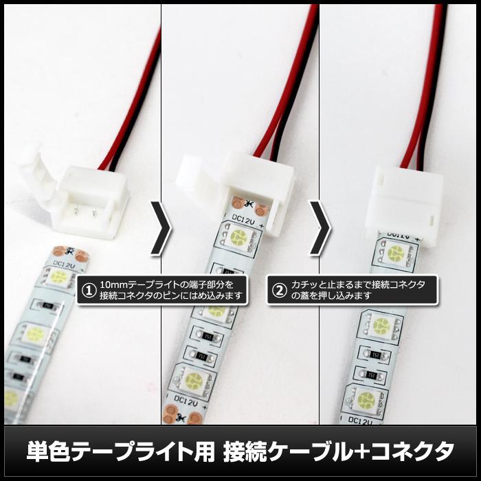 Kaito5569(10個) 10mm 防水 単色テープライト用 接続ケーブル+コネクタ 片端子14cm (半田不要)