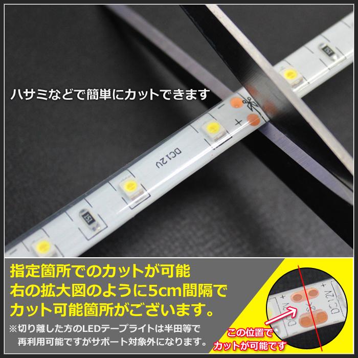 【ハイクオリティ】防水 LEDインテリアテープライト(RoHS対応) 1チップ 単体 (100V/12V兼用) 200cm