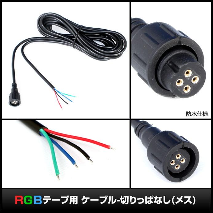8101(1個) 防水/IP65 ケーブル-切りっぱなし (メス) 1m