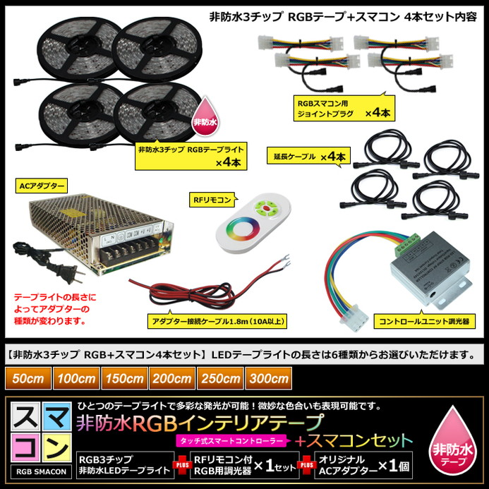 【スマコン200cm×4本セット】 非防水RGBテープライト(RoHS対応) +RF調光器+対応アダプター付き