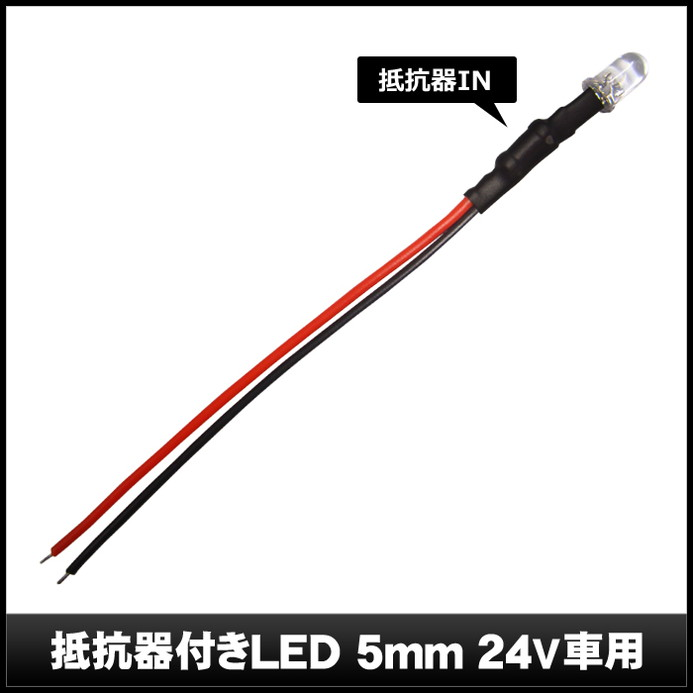 Kaito4513(10個) LED 5mm 砲弾型 RGB 24V車用抵抗付き