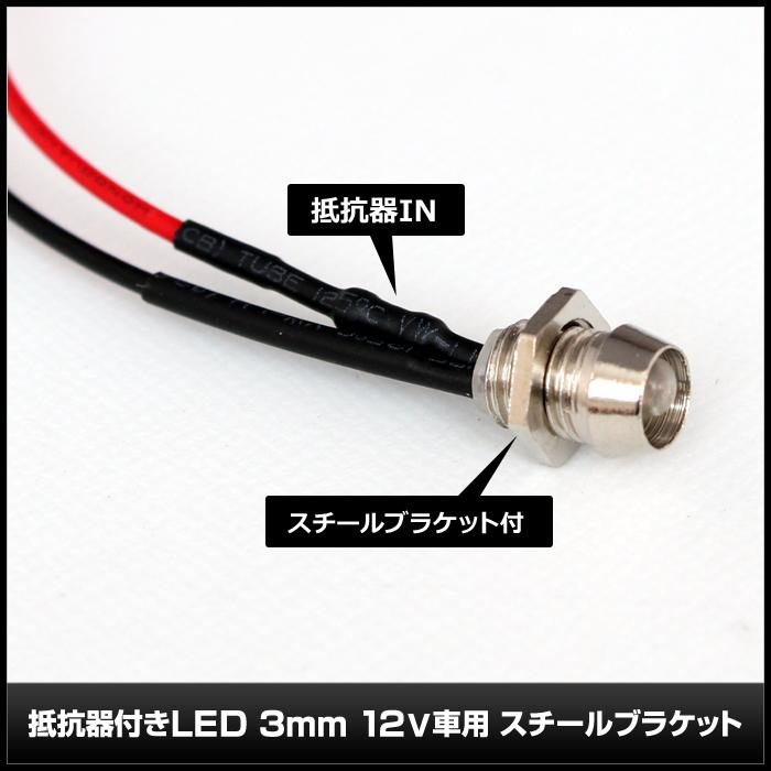 【10個】 LED 3mm 砲弾型 12V抵抗付き ケーブル18cm (スチールブラケット)