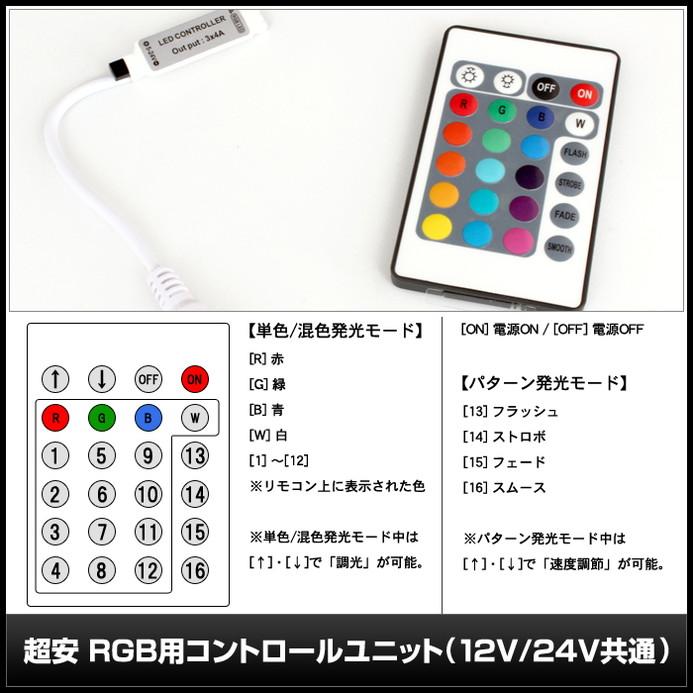 超安 RGB用コントロールユニット (24キーリモコン付き) 12V〜24V