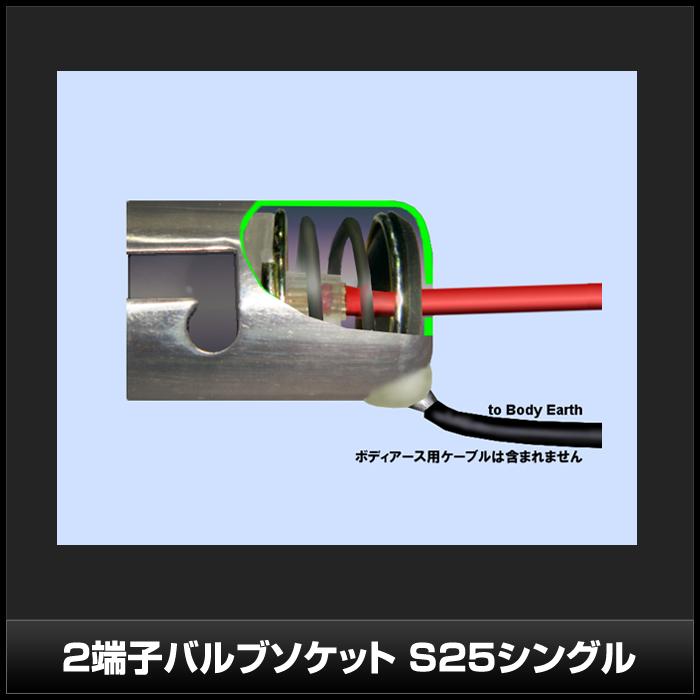 Kaito5953(50個) 2端子バルブソケット S25シングル