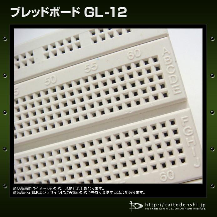 Kaito7012(1個) GL-12ブレッドボード 170×63×9mm