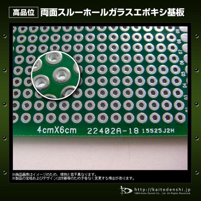 Kaito7053(2枚) 両面スルーホールガラスエポキシ 高品位基板 40x60mm